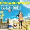 Work / テレビ東京+ニコニコ動画 TV tokyo+nico video / ドリームボーカリスト DREAM VOCALIST / SME