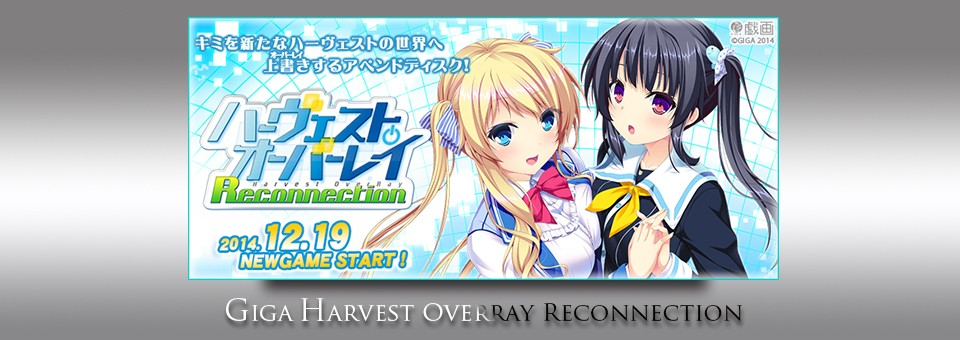 GIGA / HarvestOverRay Reconnection