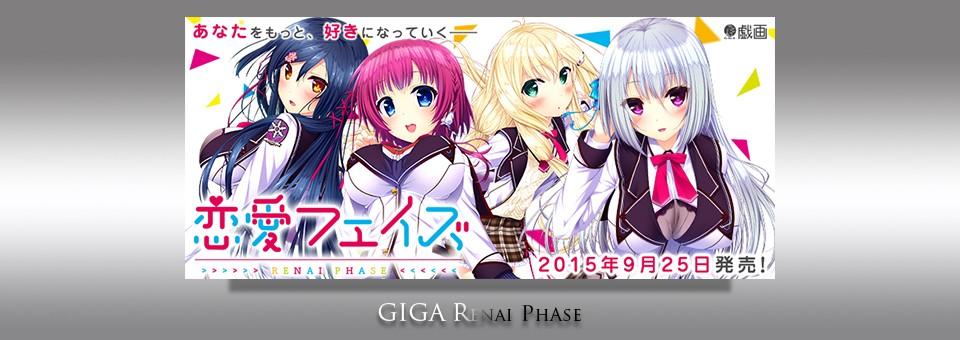 Giga / rennai phase