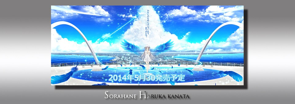 SORAHANE /HARUKAKANATA