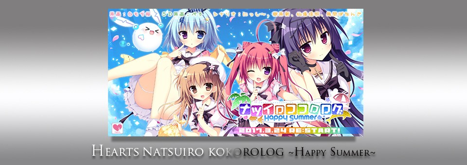 Hearts / natsuiro kokorolog ~HappySummer~