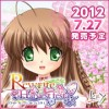 WORK / VisualArt's Key / Rewrite Harvest festa!
