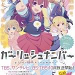 WORK / TBS / ガーリッシュナンバー