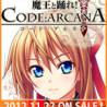 WORK / catwalk / 魔王と踊れ!CORD:ARCANA